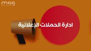 ادارة الحملات الإعلانية