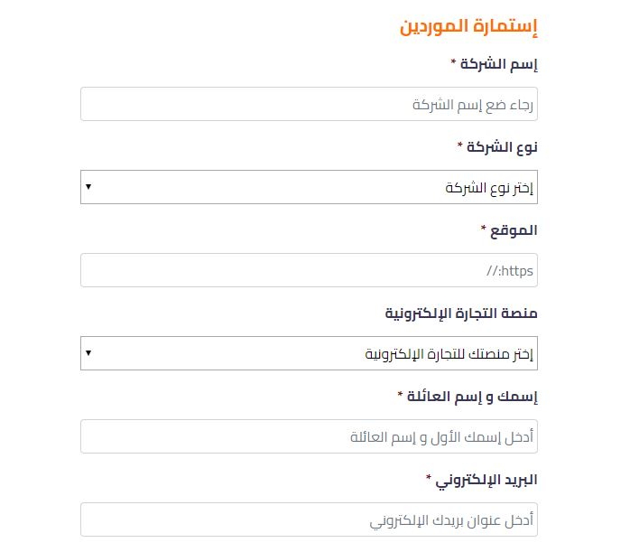 استمارة الموردين