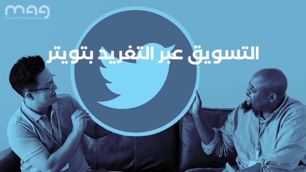 التسويق عبر التغريد بتويتر