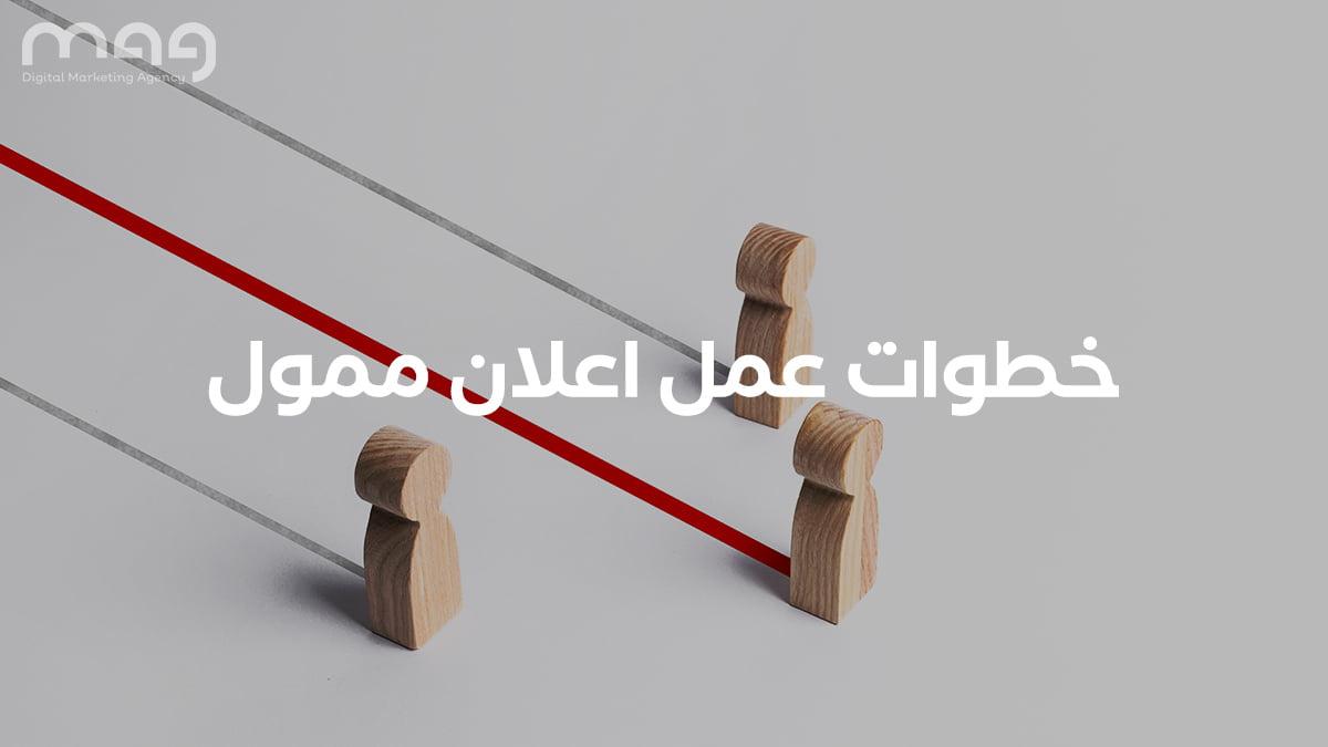 كتب خطوات عمل اعلان ممول