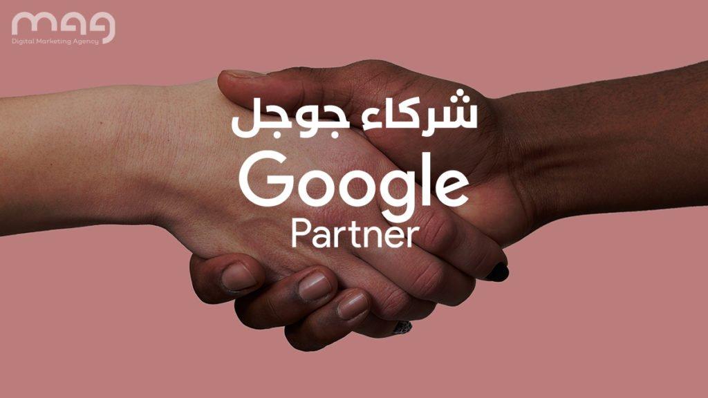 شركاء جوجل