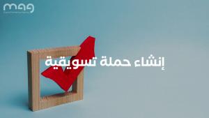 البريد الالكتروني السرد القصصي إنشاء حملة تسويقية