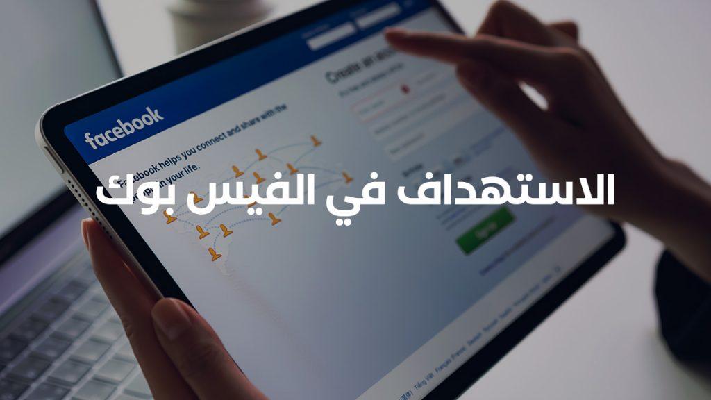 الاستهداف في الفيس بوك