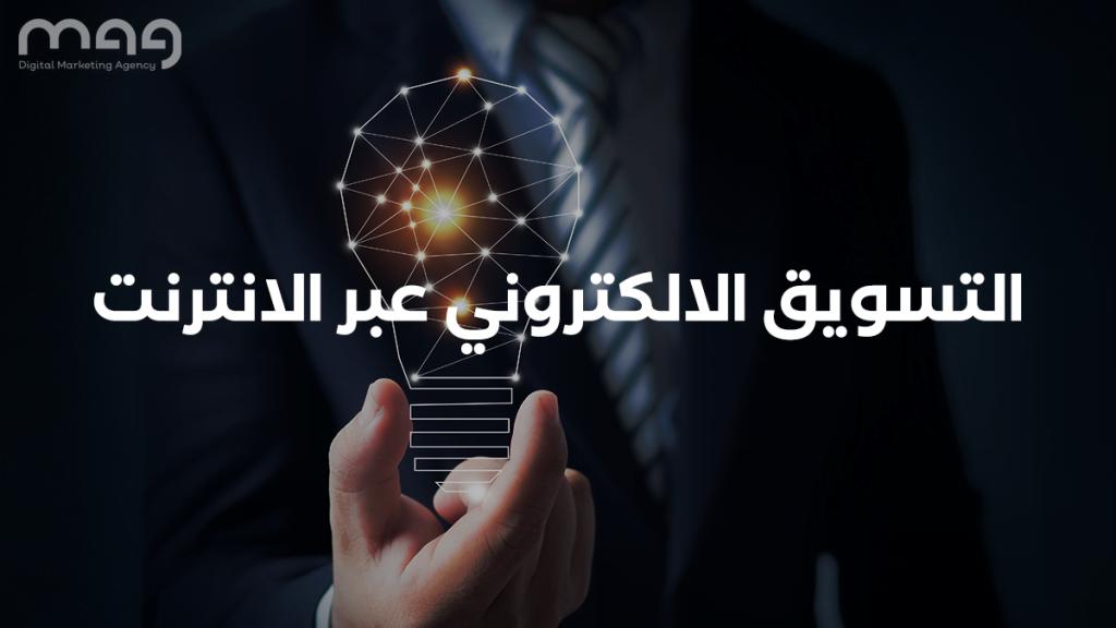 أفكار التسويق عبر الانترنت