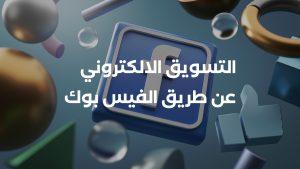 التسويق الالكتروني عن طريق الفيس بوك