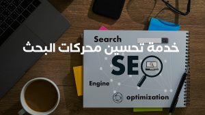 خدمة تحسين محركات البحث