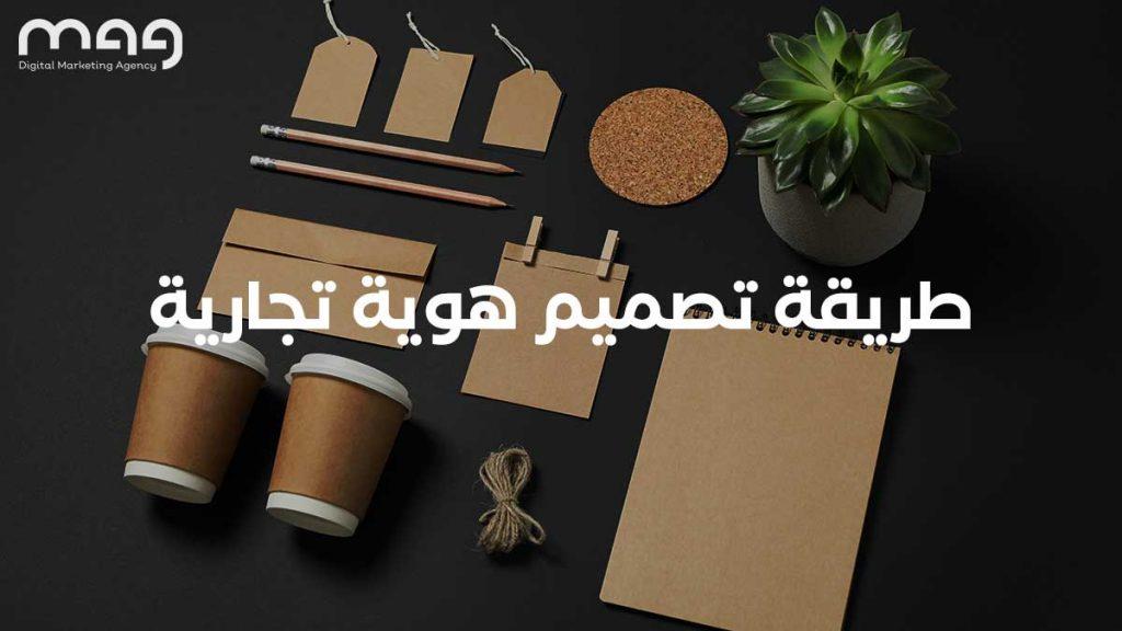 طريقة تصميم هوية تجارية